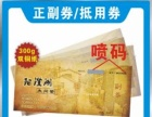 防伪提货券印刷-防伪优惠券制作-提货卡-礼品卡