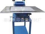 供应手印台 吸气手印台 线路板 网印手印