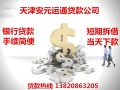 天津专业贷款超值服务超值体验