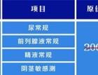 重庆男科检查 重庆男科医院 重庆男性常规检查项目