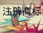 广州专业商标注册,商标转让,商标专利,欢迎来电