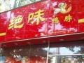 临沂绝味鸭脖加盟怎么样 熟食类市场占有率最大的品牌