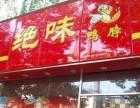 青岛 绝味鸭脖加盟怎么样 熟食类市场占有率最大的品牌