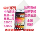广州专业手机换屏,我们的特色是无所无能,验证请致电