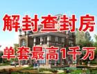 广州花都区终于找到哪里可以查封房解封贷款啦