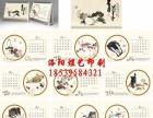 洛阳台历印刷、洛阳挂历印刷、洛阳对联印刷