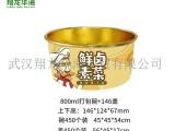 翔龙华海定制餐饮连锁专用金箔材质鲜卤素菜打包纸碗可配盖lmj