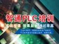 东莞长安智通PLC自动化培训的不二之选