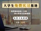 北京大学生免费实习基地高薪就业