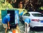 西安露西汽车装饰服务有限公司加盟 洗车
