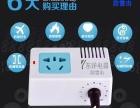 **插座批发厂家-东洋电器商行