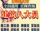 怎么考取深圳监理员证报名考试后多久能拿证?
