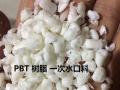常年高价现金回收塑料 PBT 杜邦PET一次水口料