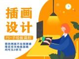 哈尔滨零基础插画设计培训班,学习扁平插画风格