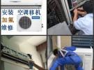 宁波海曙区空调维修,空调漏水维修加液