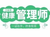 上海健康管理师培训考试时间专业问题专业途径解决