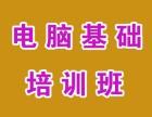 WORD的基本运用-连云港新浦区电脑办公自动化培训