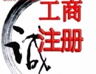 衢州注册公司找捷威 专业一条龙服务