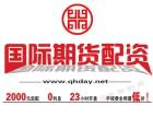 镇江正规期货配资平台-低起配-高杠杆-手续费低!