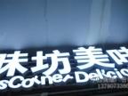 中山标识LED树脂字 树脂发光字 招牌字