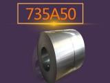 颖德特价批发畅销钢材735A50 钢带规格齐全现货热销