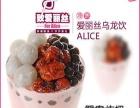赣州奶茶甜品加盟 万元开店送礼包,小平米1人操作