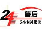 欢迎进入-!福州约克空调(各中心)%售后服务网站电话