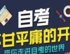 广州公共关系(自考本科)哪里有 天河自考本科学历教育培训部