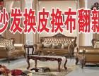 宁波沙发椅子床头翻新修理换皮换布找红杉木