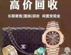 湘潭全新LV包几折回收,全新古驰包湘潭多少钱回收二手香奈儿包