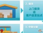 全国中小零担物流快递行李托运代办提货送货代收货款