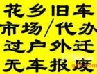 豐臺花鄉辦北京車輛外遷轉籍過戶提檔異地驗車報廢舊車