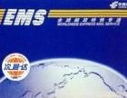 北京EMS全球快递公司EMS国际快递查询电话