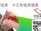 iphone6更换外屏150元
