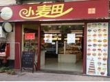 小麦田快餐加盟管理 东莞小麦田快餐店有加盟