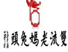 重庆双流老妈兔头加盟怎么样 双流老妈兔头加盟总部在哪