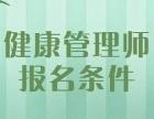 上海黄浦健康管理师培训学校,实时跟踪直播课程