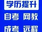 菏泽函授成考远程学历提升,18春远程还有一批名额