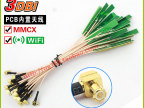 2.4G MCX接口天线 wifi 模块天线/铜管天线/PCB天线 内置天线