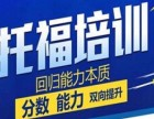 上海托福口语培训 亲手打造自己的托福高分
