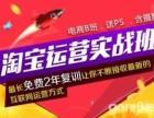 上海松江淘宝开店培训课程,电商运营培训多少钱