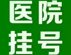 北京宣武医院儿童医院各大三甲医院跑腿挂号服务