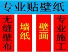 天津专业贴壁纸电话无缝壁布壁画 专业贴壁纸师傅施工 终身质保