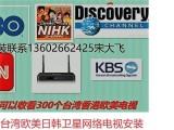 深圳南山区专业香港有线赛马卫星网络电视安装续费