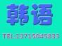 深圳龙华韩语培训7月19日新开课