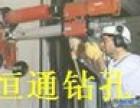 唐山市专业承重墙开洞楼板打孔