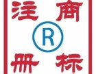 商标注册/转让,专利申请