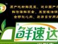 【鲁鲜速达】加盟官网/加盟费用/项目详情