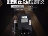 清科永创餐饮油烟净化器,油烟在线监测仪