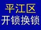 苏州平江区开锁换锁 万达苏锦开锁平江新成开锁仲雅苑万宝广场